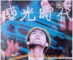感光时代 中国大陆版