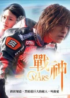 战神MARS
