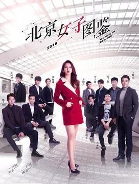 北京女子图鉴