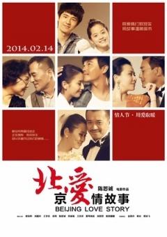 北京爱情故事 电影版