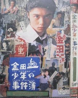 金田一少年事件簿:雪夜叉传说杀人事件