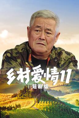 乡村爱情11短剧版