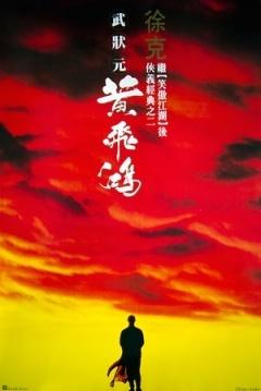 黄飞鸿1:壮志凌云