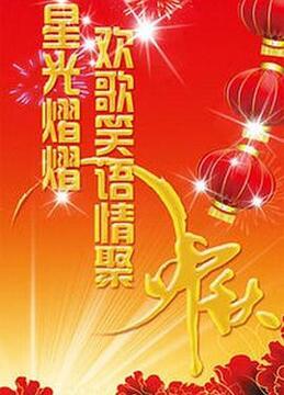 星光熠熠欢歌笑语情聚中秋2012
