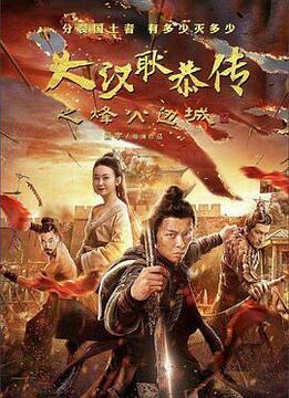大汉十三将2烽火边城