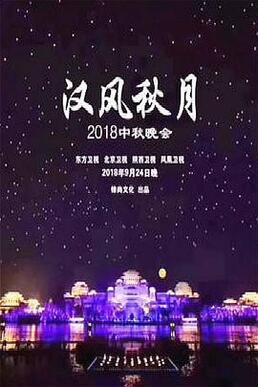 汉风秋月2018中秋晚会
