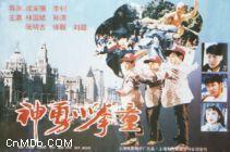 神勇小拳童/Kong Fu Kids