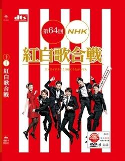 第64届NHK红白歌会