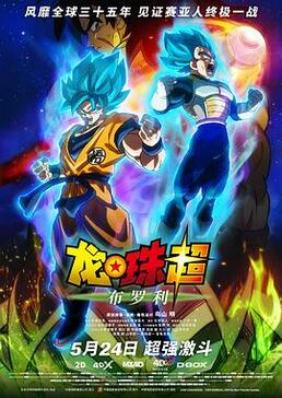 Dragon Ball Super: The Movie - Broly