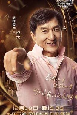 浙江卫视领跑2019演唱会
