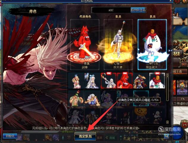 dnf巅峰王者战怎么设置代表角色