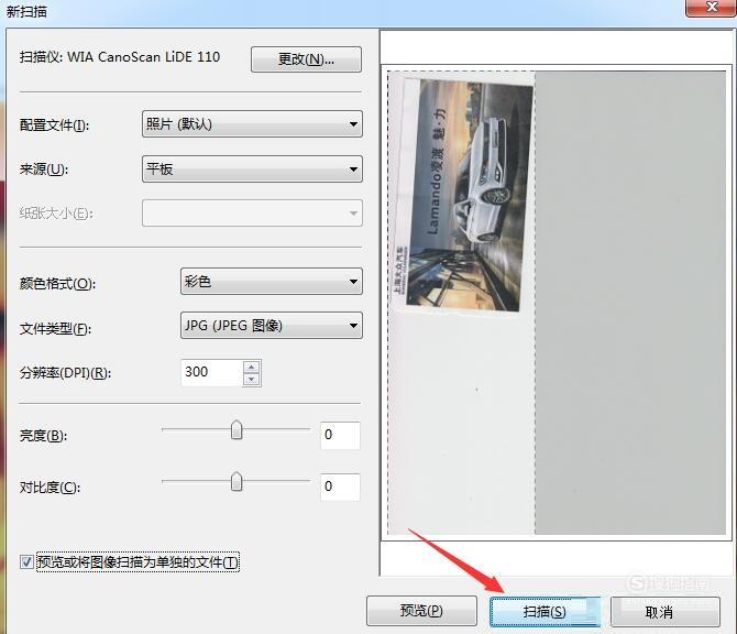 如何扫描文件到电脑