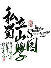 私立蜀山学园