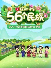 探秘中华56个民族