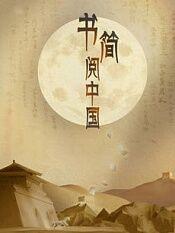 书简阅中国
