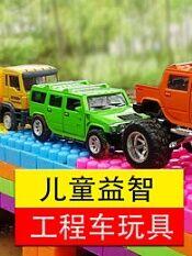 儿童益智工程车玩具
