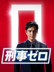 刑事zero特别篇2020