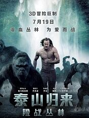 泰山归来:险战丛林