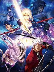Fate/stay night 第一季