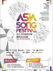 2017亚洲音乐节