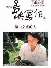 他们在岛屿写作:读中文系的人