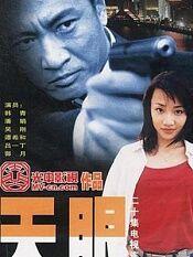 天眼2003