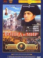 战争与和平1:安德烈·博尔孔斯基