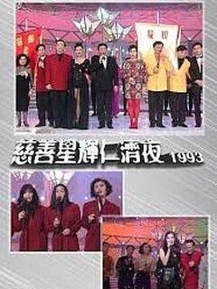 慈善星辉仁济夜1993