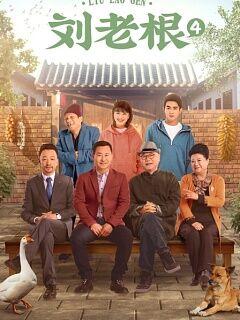 刘老根第四季