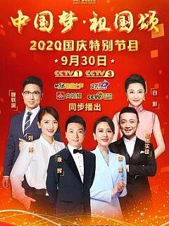 """""""中国梦祖国颂""""——2020国庆特别节目"""
