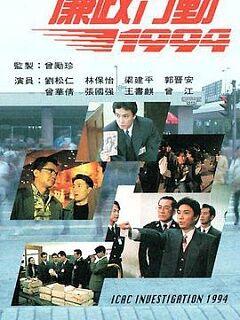 廉政行动1994
