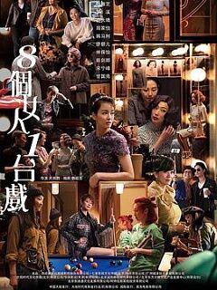 八个女人一台戏