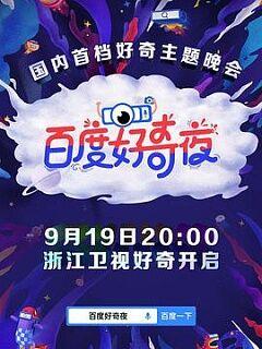浙江卫视919好奇夜