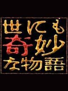 世界奇妙物语 01秋之特别篇